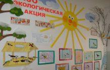 Акции по экологии в детском саду