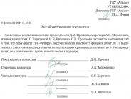 Акт на утилизацию бухгалтерских документов образец
