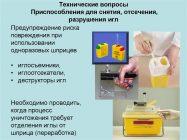Утилизация шприцев и игл санпин