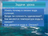 Соленая ли вода в океане