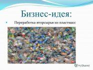 Бизнес план по переработке пластиковых отходов
