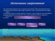 Источники антропогенного загрязнения поверхностных водоемов
