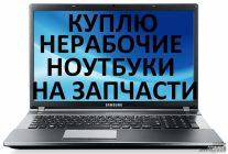 Сдать сломанный ноутбук на запчасти