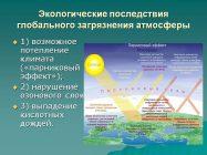 Последствия загрязнения и нарушения газового баланса атмосферы